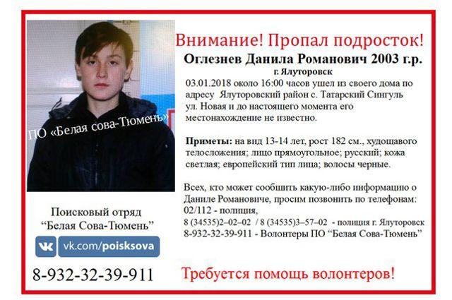 В Ялуторовске пропали два подростка