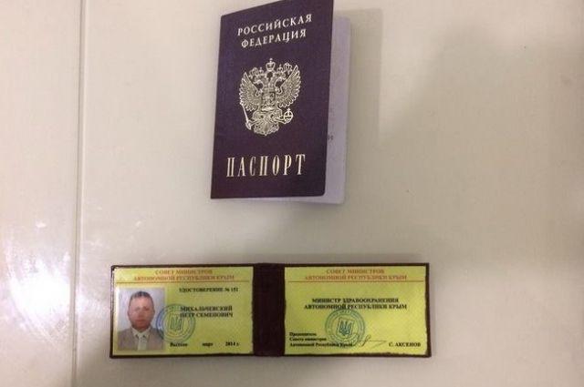 СБУ задержала в Киеве экс-«министра здравоохранения Крыма»
