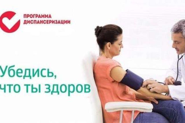 Ямальцев ждут на диспансеризацию, но не всех
