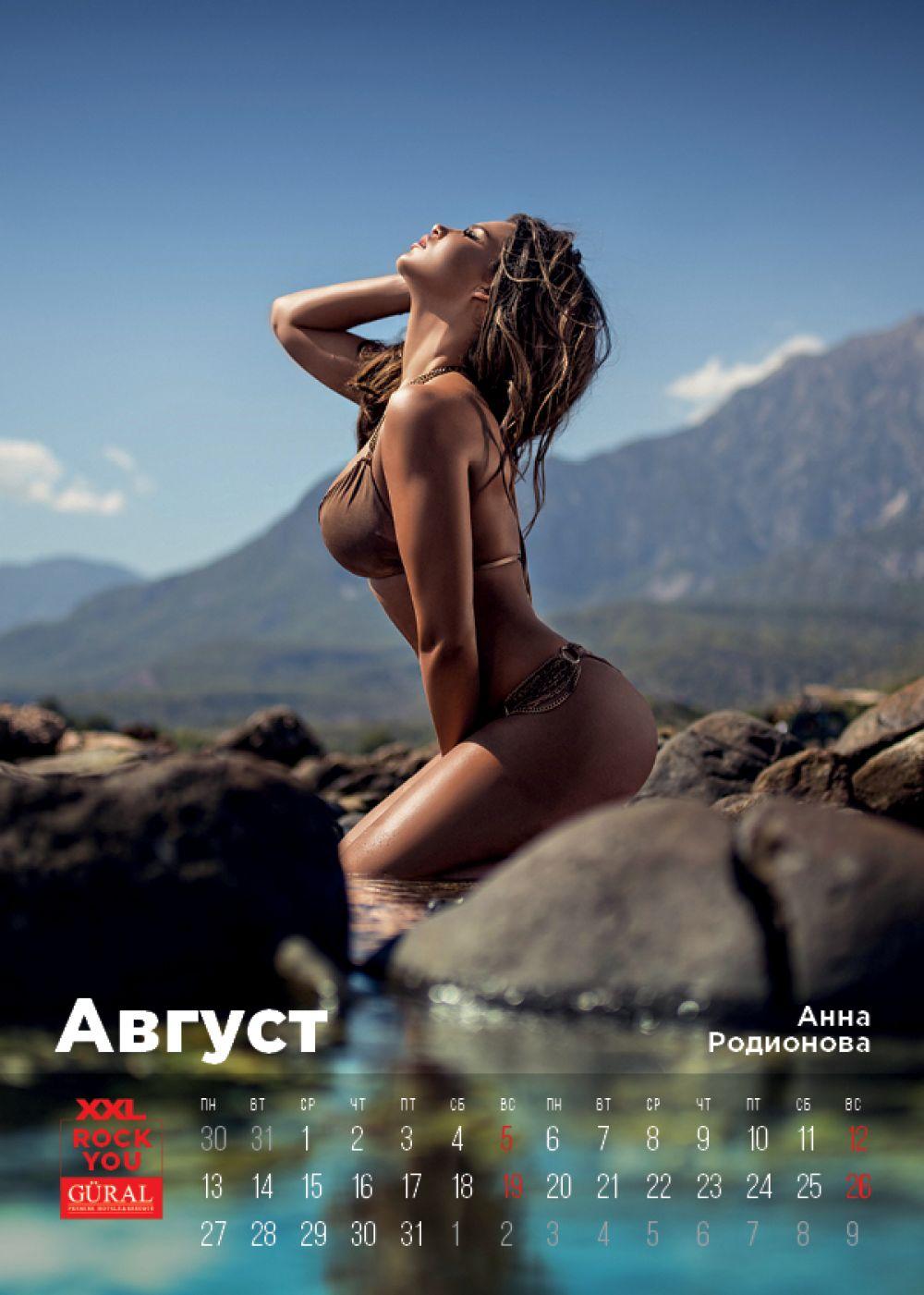А августовский календарь представила Анна Родионова