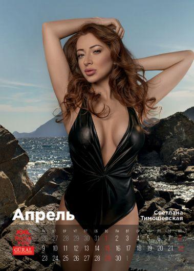 На апрельском календаре позирует Светлана Тимошевская в элегантном черном купальнике
