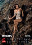 А вот первый месяц нового года украсила собой модель Екатерина Крымская, которая уже неоднократно появлялась в фотосессиях XXL