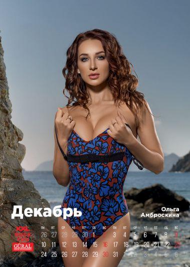 Календарь за декабрь представила Ольга Амброскина.