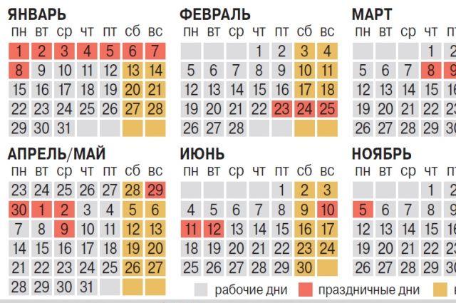 В 2018 году выходных дней будет больше.