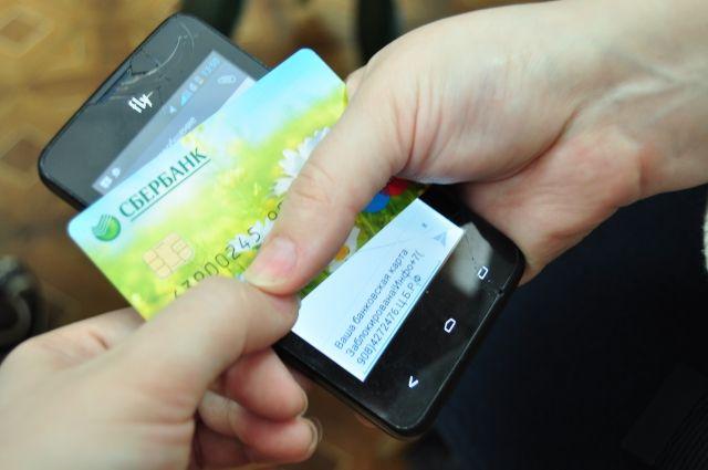 В Ноябрьске дама поделилась данными о банковской карте с мошенниками