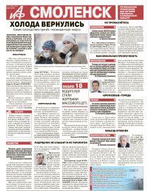 Аргументы и Факты-Смоленск №1-2