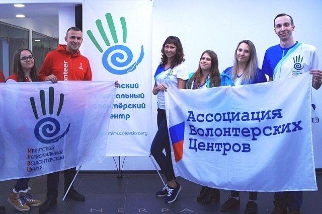В Иркутском волонтерском центре насчитывается 2,5 тысячи участников.