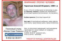 В Тюмени продолжаются поиски пропавшего мужчины в синем комбинезоне
