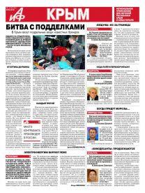 АиФ-Крым №1-2