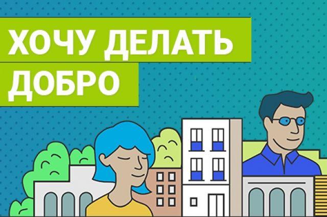 Наконкурс «Хочу делать добро» отРеспублики Коми направлен 51 проект