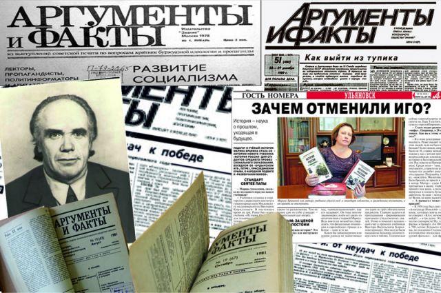 Газета «АиФ» сильно изменилась. Такой она была при жизни А.Д. Астафьева (левая часть коллажа), а такой стала в наше время, когда его дочь М.Бравина стала гостем регионального номера (справа).