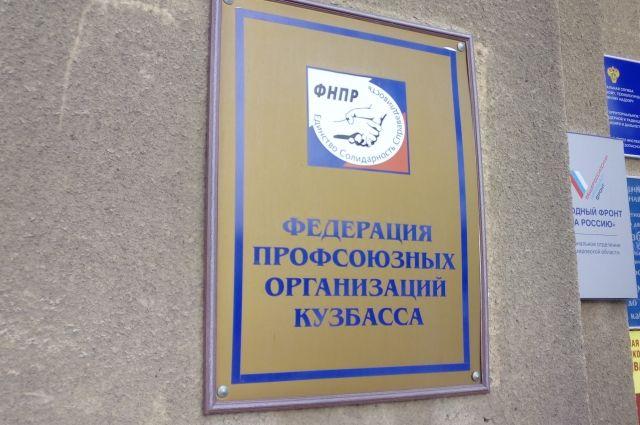 Пресс-конференция для региональных и профсоюзных СМИ на тему «Позиция профсоюзов России и Кузбасса по актуальным социально-трудовым вопросам» пройдет в Кемерове.