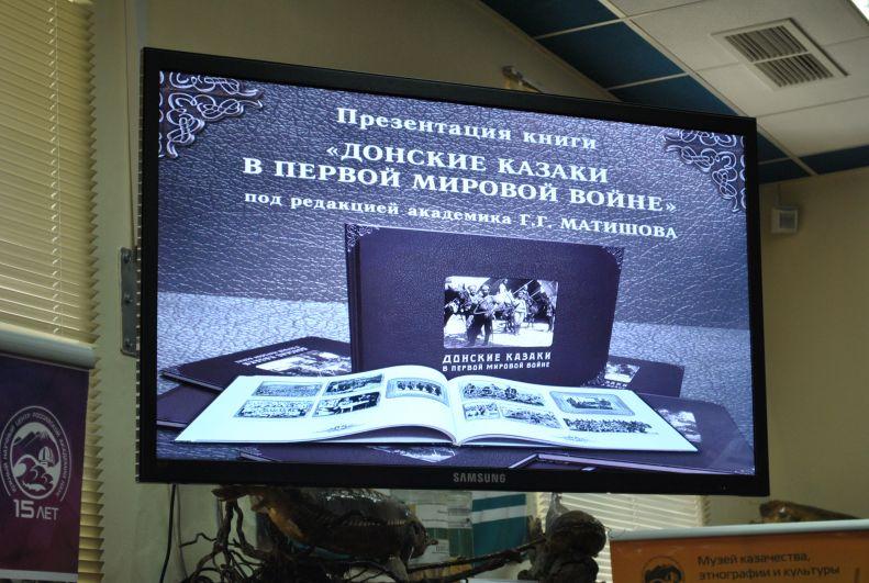 Книга-альбом «Донские казаки в Первой мировой войне» вышел тиражом в 500 экземпляров и будет отправлен во все местные библиотеки.