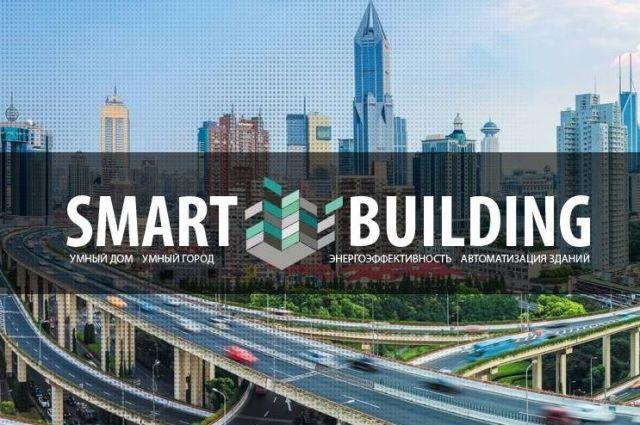 В Киеве состоится международная профессиональная выставка SMART BUILDING