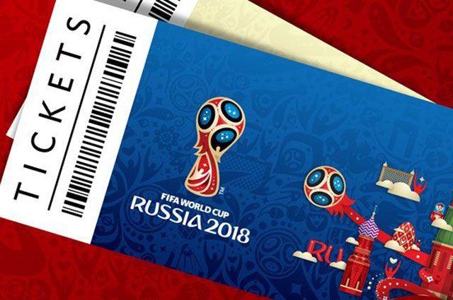 Теоретически один человек может купить 28 билетов на матчи ЧМ мира по футболу.