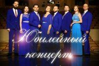 Юбилейный концерт состоится 28 января в КТЦ Югра-Классик
