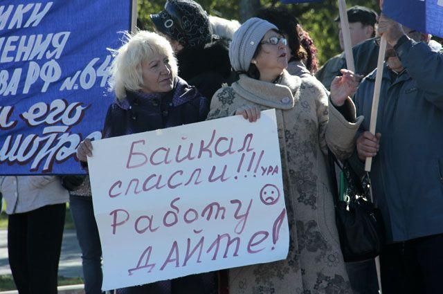 Лозунги байкальчан 5-летней давности актуальны до сих пор.
