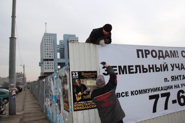 За год Калининград заработал на борьбе с незаконной рекламой более 15 млн.