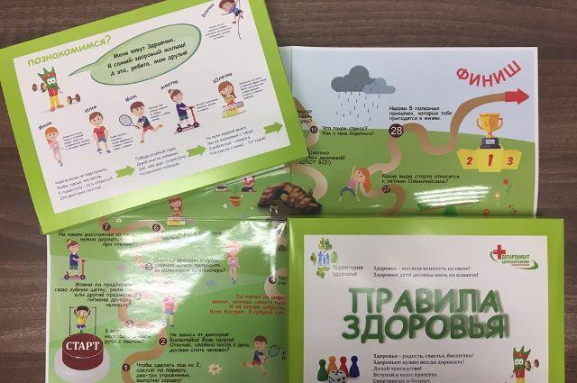 Для тюменских школьников разработали «здоровую» игру