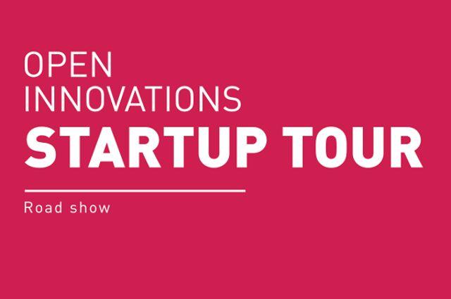 В Тюмени пройдет региональный этап Open Innovations Startup Tour
