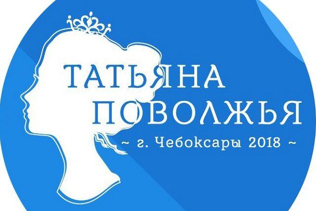 Одно из главных условий конкурса - все участницы должны носить имя Татьяна.