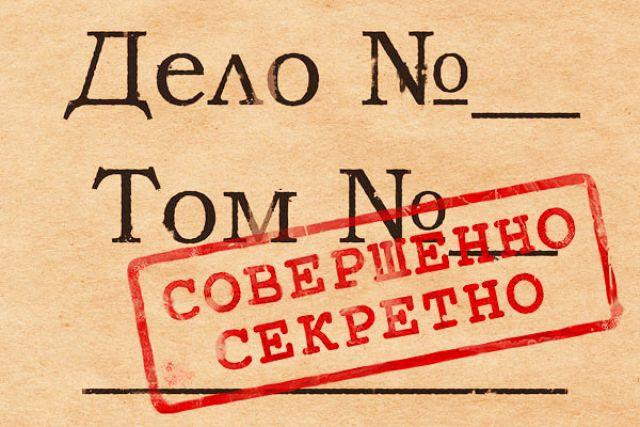 ФСБ: томский госслужащий разглашал тайные сведения