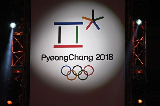 Южная Корея активизирует группу поддержки спортсменов из РФ на ОИ-2018