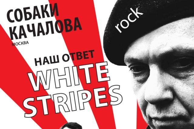 В Нижнем Новгороде выступит рок-группа «Собаки Качалова».