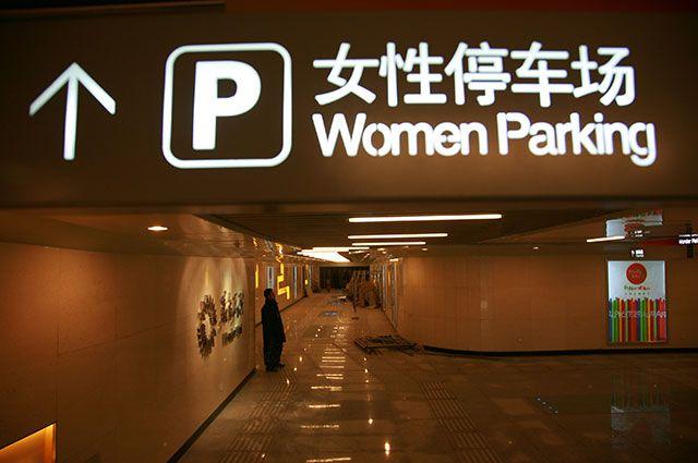 Зачем стали открывать парковки для женщин?
