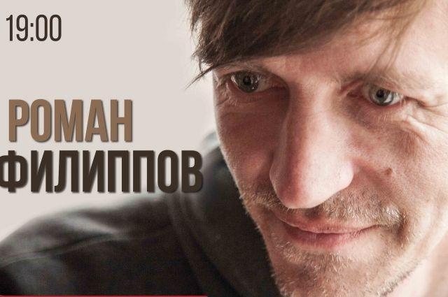 Исполнитель авторских песен Роман Филиппов выступит в Нижнем Новгороде.