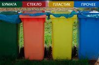 В Кузбассе установлены более 1 700 контейнеров для раздельного сбора мусора.