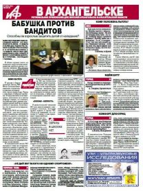 «АиФ в Архангельске» №4