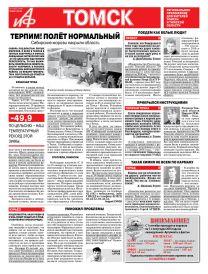 АиФ-Томск
