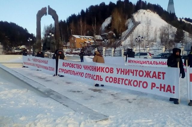 В Ханты-Мансийске митинг прошел 29 января