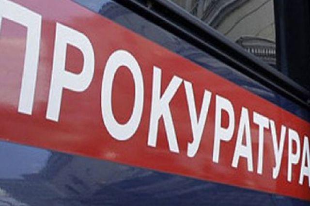 Прокурор требует уволить главу Ладушкина за ведение бизнеса.