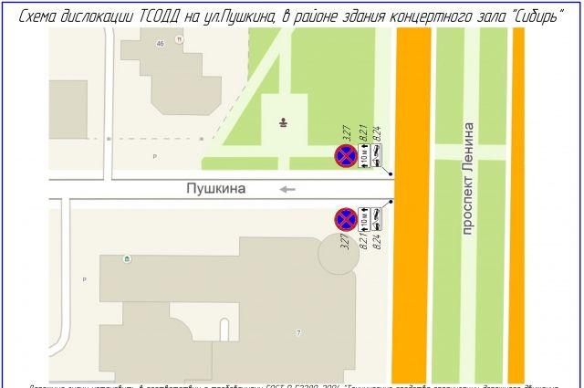 Схема установки дорожных знаков