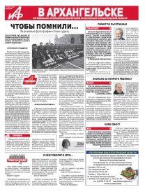 «АиФ в Архангельске» №5