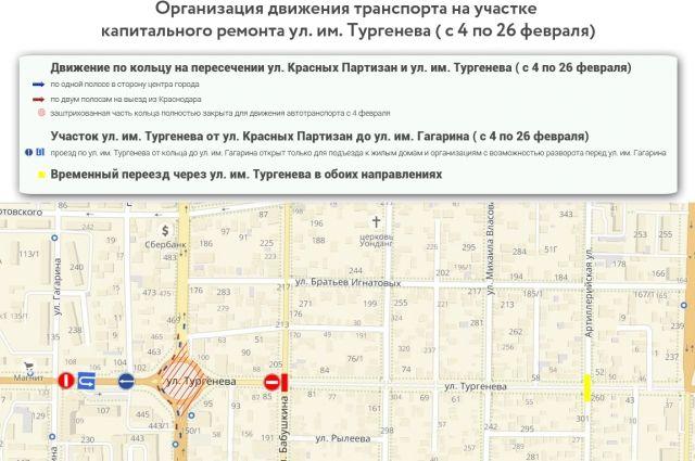 Закроют накапремонт часть улицы Тургенева вКраснодаре