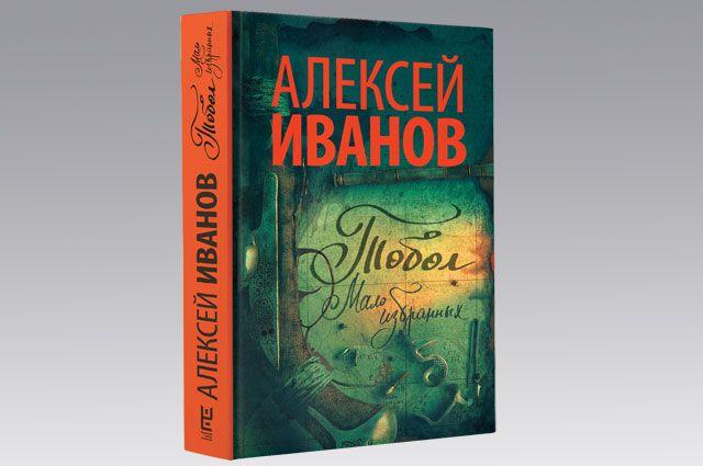 Обложка книги Алексея Иванова «Тобол. Мало избранных».