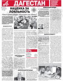 АиФ-Дагестан Наценка за лояльность