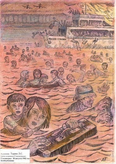 «Весь берег около пристани забит людьми. На Волге сплошные гудки катеров и пароходов. Три парохода, забитых людьми, тонут подожжённые».