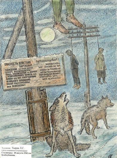 Комендантский час в Сталинградской области, занятой врагом.