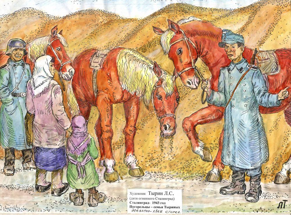 Осенью 1942 года немцы и румыны кормили своих лошадей на  элеваторе отборным зерном. Жителям доставалось горелое.