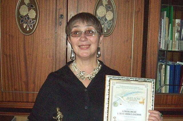 Писатель Елена Крюкова.
