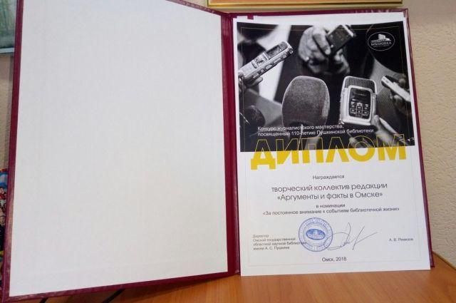 Журналисты получили награду и призы.