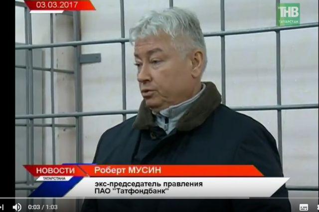 Суд вКазани признал банкротом экс-главу «Татфондбанка» Роберта Мусина