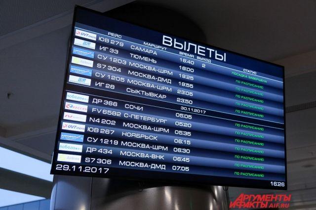 Из Москвы в Пермь задержаны два авиарейса.