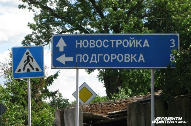 В Калининградской области переименуют три поселка.