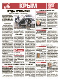 АиФ-Крым №6