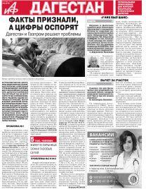 АиФ-Дагестан Факты признали, а цифры оспорят
